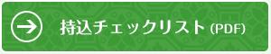 seijin_motikomi4