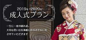 2019・2020年成人式プラン