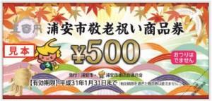 urayasu_giftcard